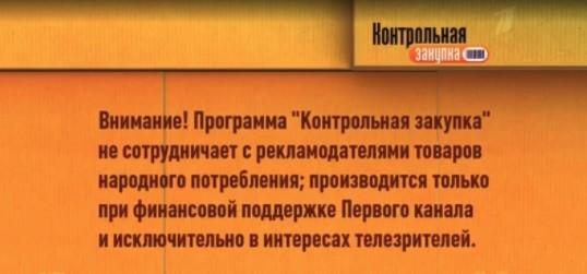 """кадр из передачи """"Контрольная закупка"""""""