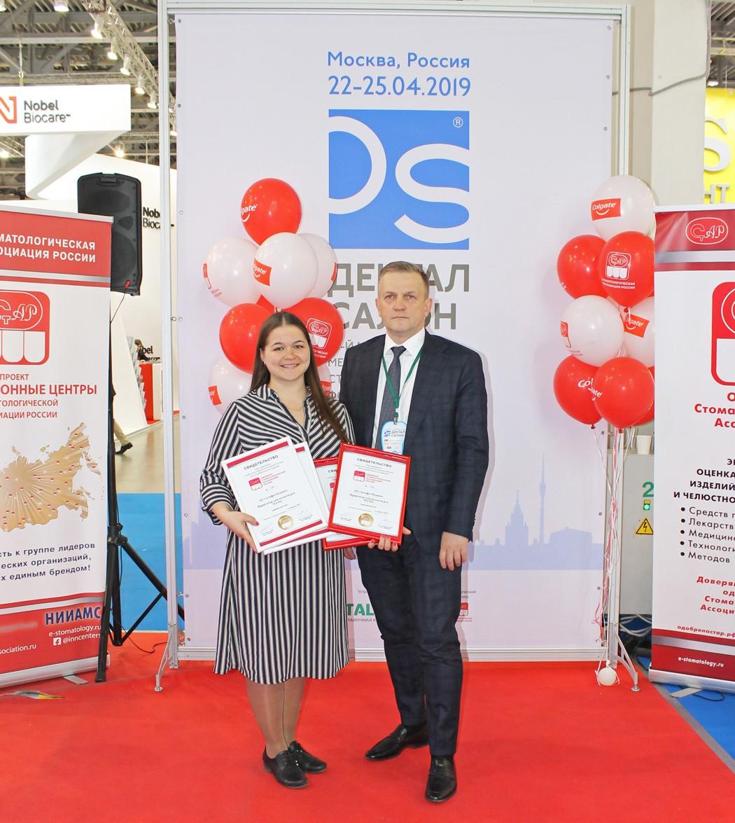 Знак качества Стоматологической Ассоциации России