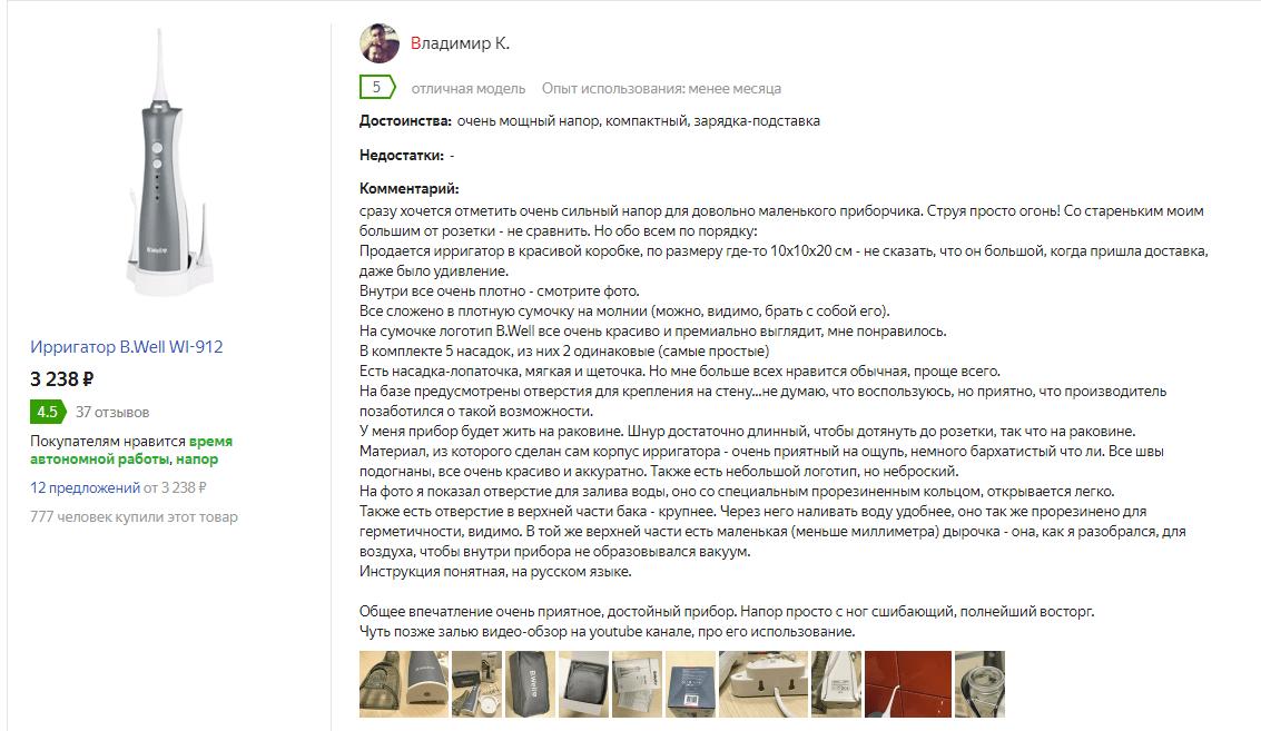 отзывы об ирригаторе WI-912, фото с Яндекс Маркета