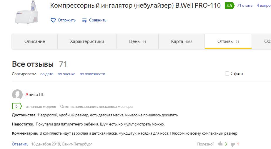 Отзывы о небулайзере PRO-110, фото с Яндекс Маркета