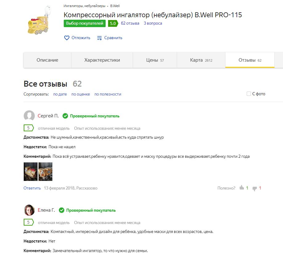 Отзывы о небулайзере PRO-115, фото с Яндекс Маркета