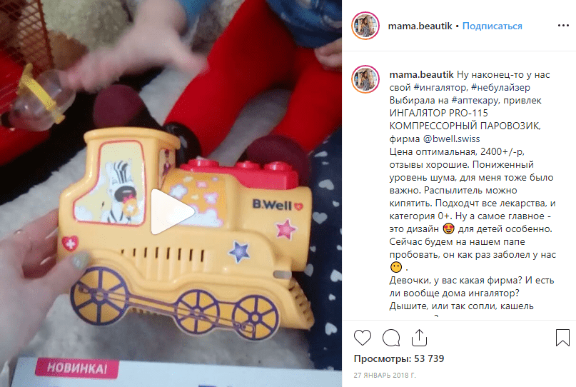 Небулайзер паровозик B.Well PRO-115, фото с Instagram