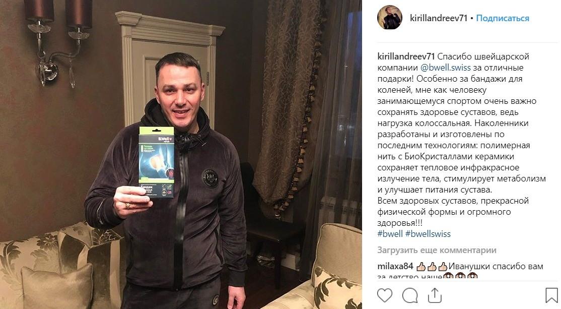 Бандаж B.Well rehab, фото с Instagram