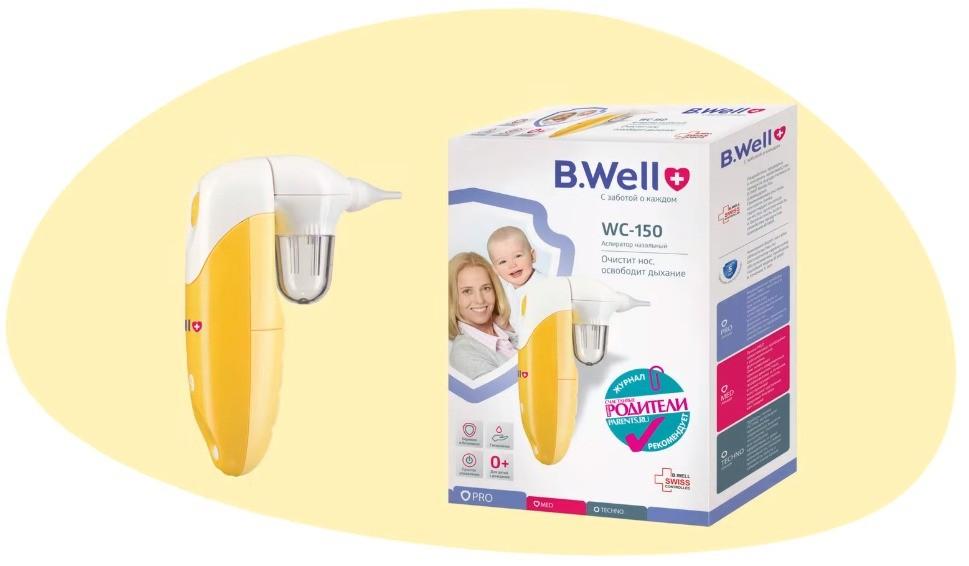 Аспиратор бренда B.Well WC-150, фото
