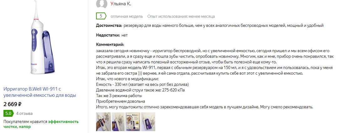 отзывы об ирригаторе WI-911, фото с Яндекс Маркета