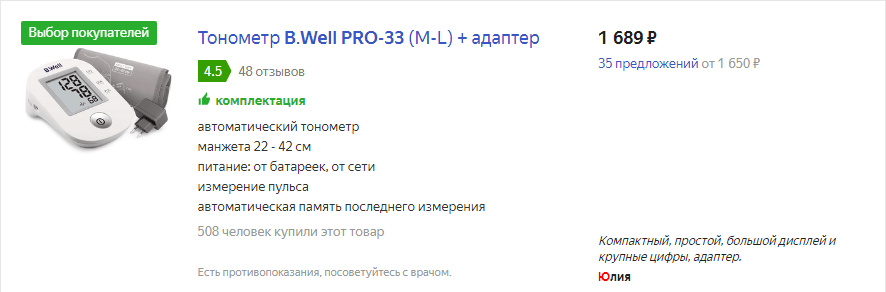Автоматический тонометр PRO-33 на карточке Яндекс Маркета