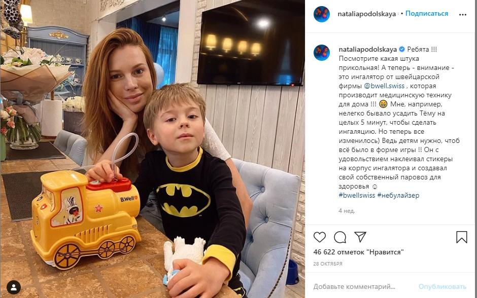 Наталья Подольская и Детский небулайзер B.Well PRO-115 «Паровозик», фото